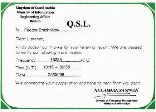 Saudi Radio (SBA), former SBC
